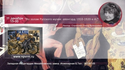 Смолян приглашают на виртуальную лекцию от Русского музея
