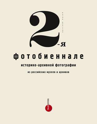 Смоленские фотографии XIX века попали в уникальное издание Русского музея