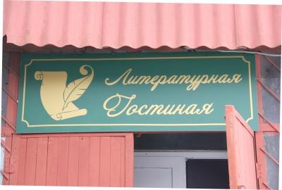 В Смоленске в Лопатинском саду открылось место для встреч творческой интеллигенции