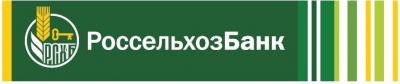 Режим работы Россельхозбанка в Смоленске и Смоленской области с 28 марта по 4 апреля 2020 года