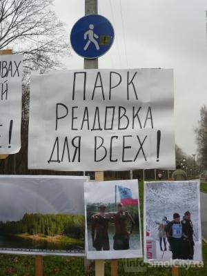 Митинг против застройки Реадовки состоялся