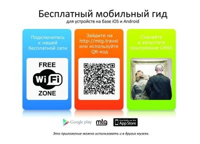 В Смоленской художественной галерее появился мобильный гид и Wi-Fi