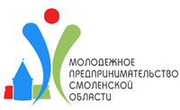 Молодежное предпринимательство Смоленской области