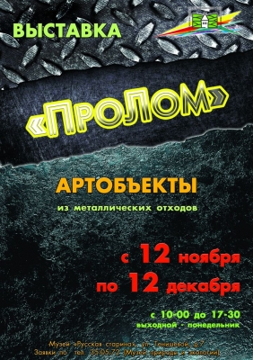 В Смоленске пройдет стимпанк выставка объектов из металлолома