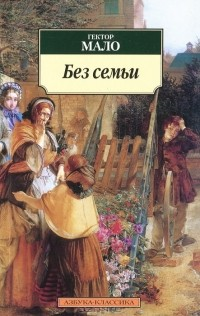 БЕЗ СЕМЬИ. Гектор Анри Мало