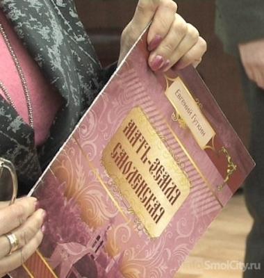 В областном центре прошла презентация книги «Мать-земля Смоленская»