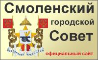 Смоленский городской Совет