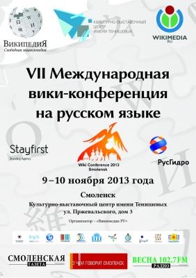 Вики-конференцию впервые проведут в Смоленске