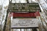 Мемориальная роща Смоленска