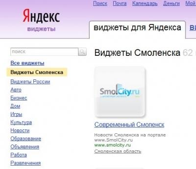 Виджет SmolCity на Яндексе самый популярный в Смоленске