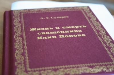 В Смоленске презентовали книгу о священнике Илие Попове