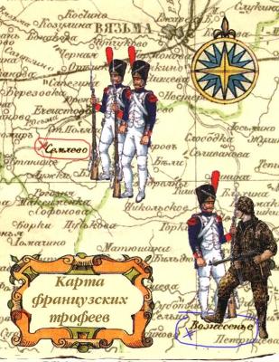 Клад Наполеона: в поисках Чуда