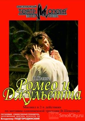 Купить билеты на мюзикл «Ромео и Джульетта» со скидкой в 50%!