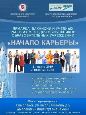 В Смоленске пройдет ярмарка вакансий и учебных рабочих мест для выпускников образовательных учреждений «Начало карьеры»