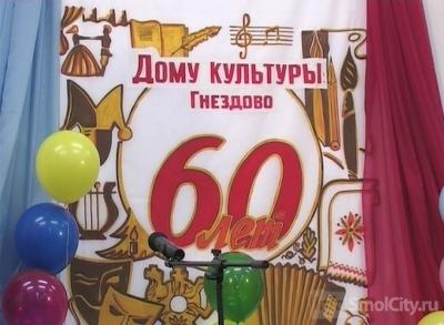 Один из старейших домов культуры Смоленска отметил юбилей