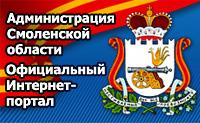 Сайт Администрации области